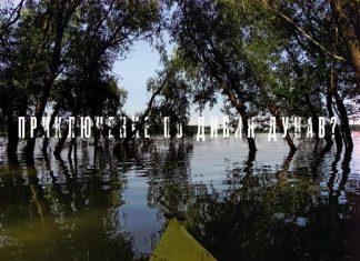 Приключение с каяк по дивия Дунав на Тутракан