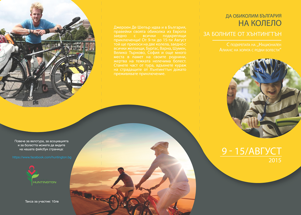 Велотур за болните от Хънтингтън