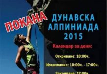 дунавска алпиниада 2015