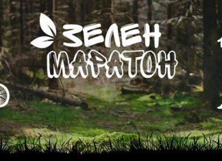 зелен маратон