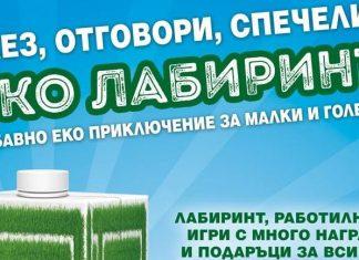 Еколабиринт