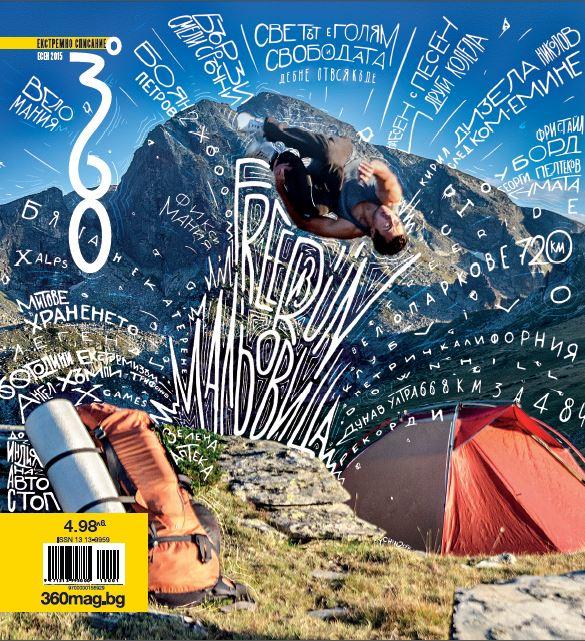 Списание 360°, Есен 2015