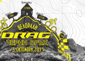 Велорали DRAG Черни връх