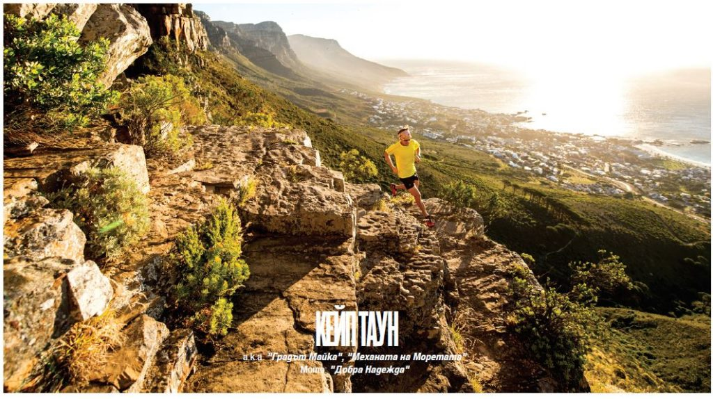 Приближи лятото: Кейп Таун, Южна Африка