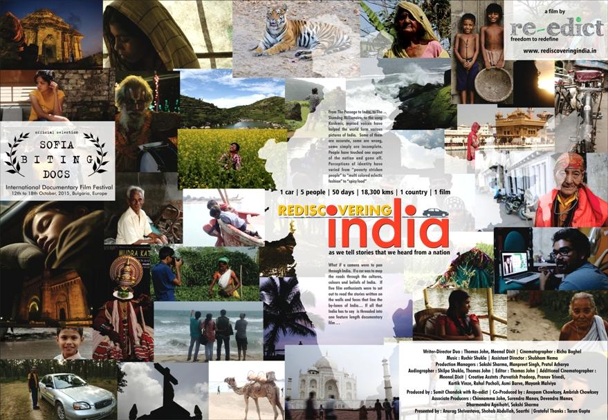 Открий отново Индия