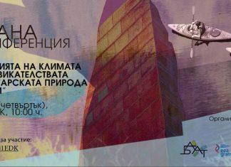 Измененията на климата – предизвикателствата пред българската природа и туризъм
