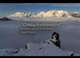 Отвъд планината