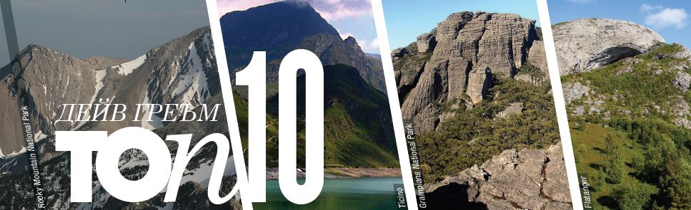10 любими катерачни места на Дейв Греъм