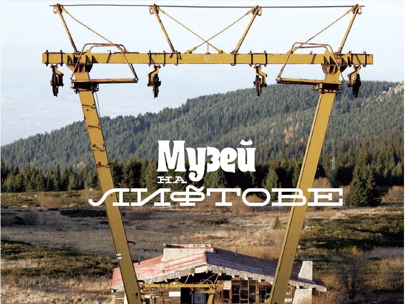 Зима 2015, Музей на лифтовете, Витоша, Виктор Троянов