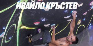 Зима 2015, Ивайло Кръстев, Walltopia