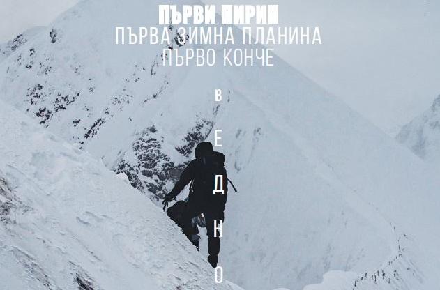 Зима 2015, Зимна история