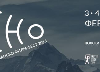 Echo Bansko Film Fest