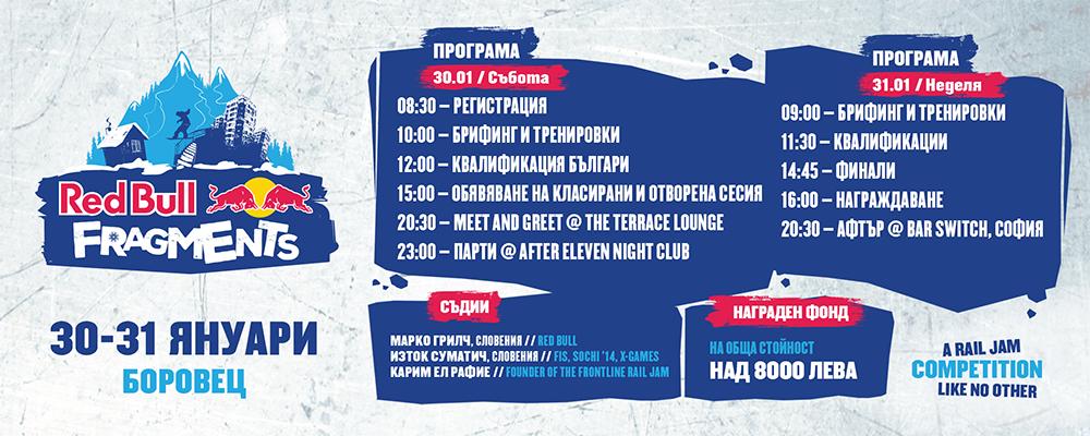 Red Bull FRAGMENTS Event Program