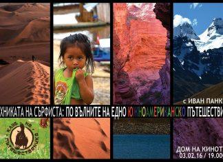 По вълните на едно южноамериканско пътешествие