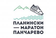 Планински маратон Панчарево 2016
