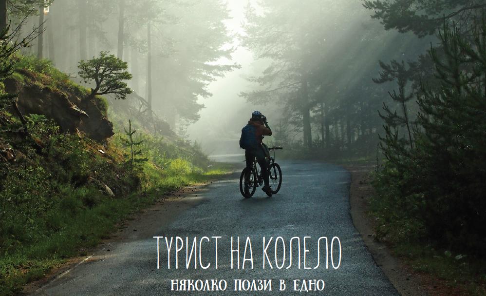 Bike, Пролет 2016