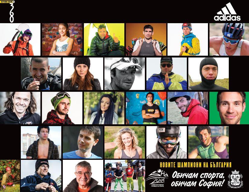 Новите шампиони на България
