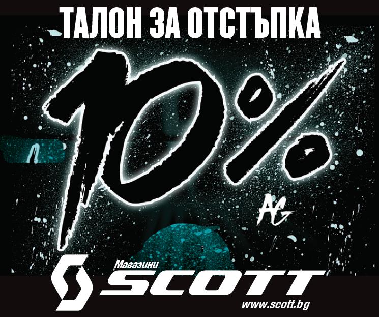 По ниски цени в Scott с 360°