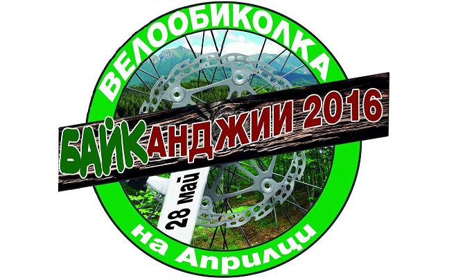 БАЙКанджии 2016