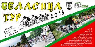 Беласица Тур