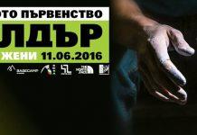 Държавно първенство по боулдър катерене 2016