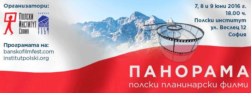 Панорама - полски планинарски филми