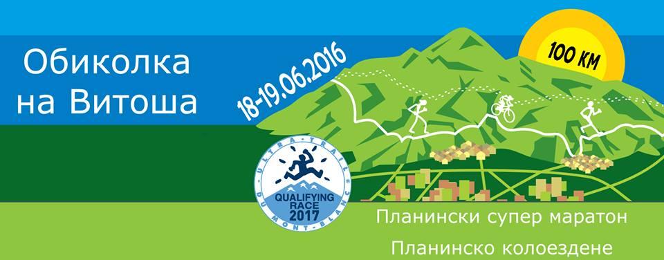 Обиколка на Витоша 100 км 2016