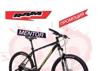 RAM BIKES Промоция