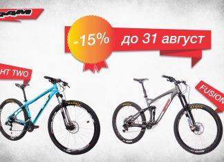RAM Bikes, HTTWO & Fusion