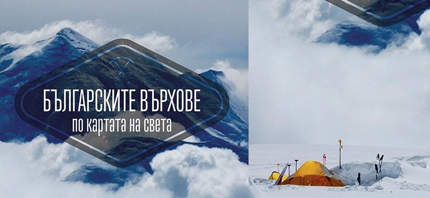 български върхове книга боянов бешев