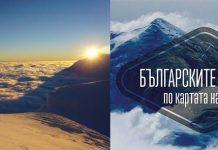 """Представяне на """"Българските върхове"""""""