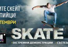 Скейт състезание