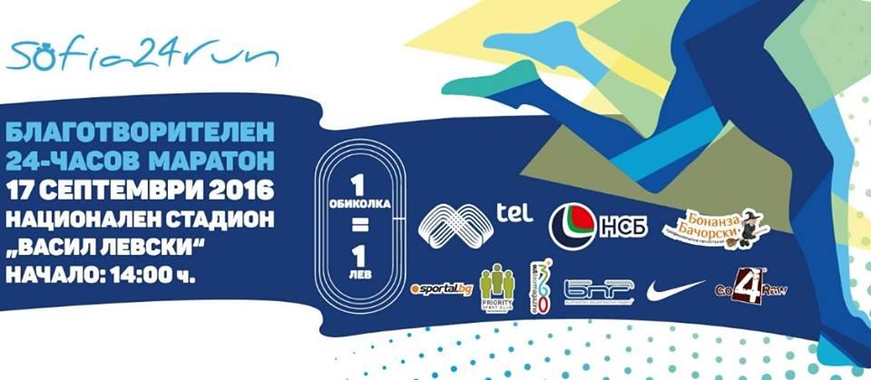 Sofia 24 run