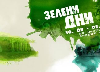 Зелени дни 2016