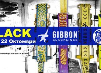 слклайн Gibbon