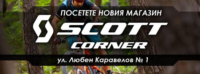 Scott Corner