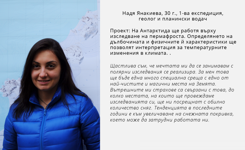 антарктическа експедиция