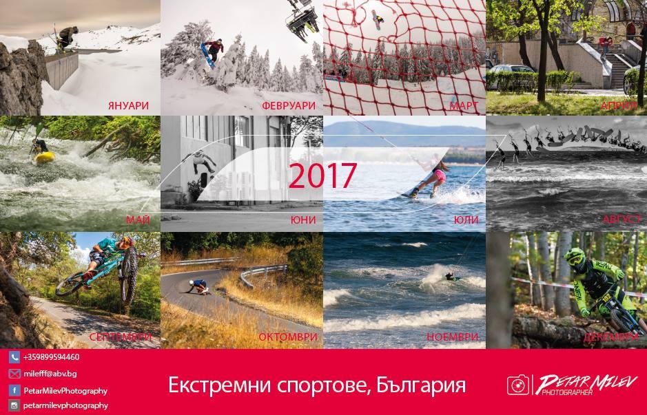 Календар Петър Милев