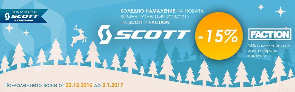 Коледно намаление в Scott