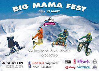 Big Mama fest Osogovo