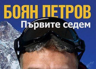 Боян Петров Първите седем
