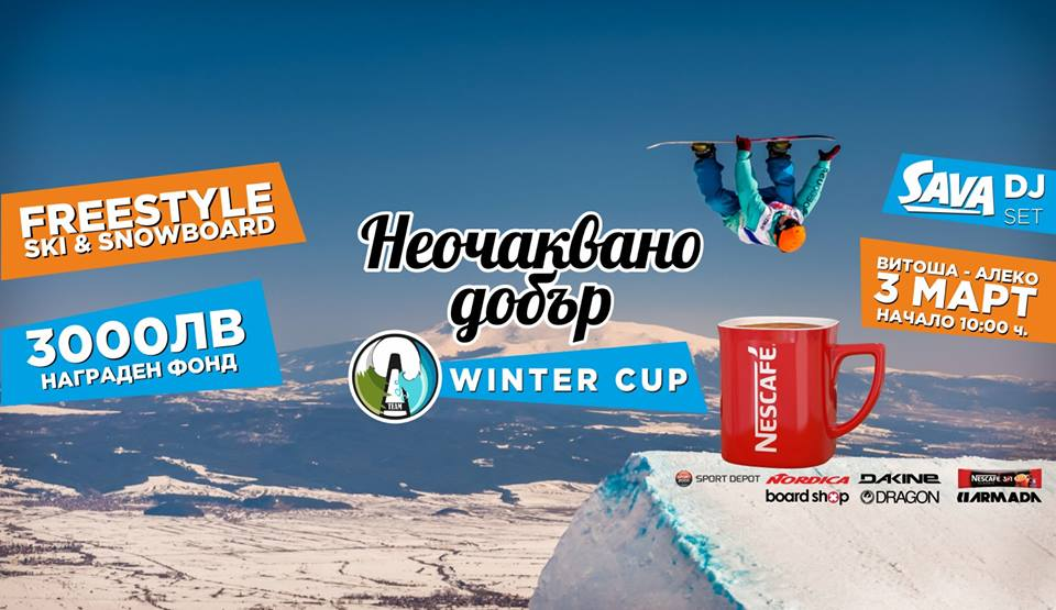 Неочаквано добър Winter Cup