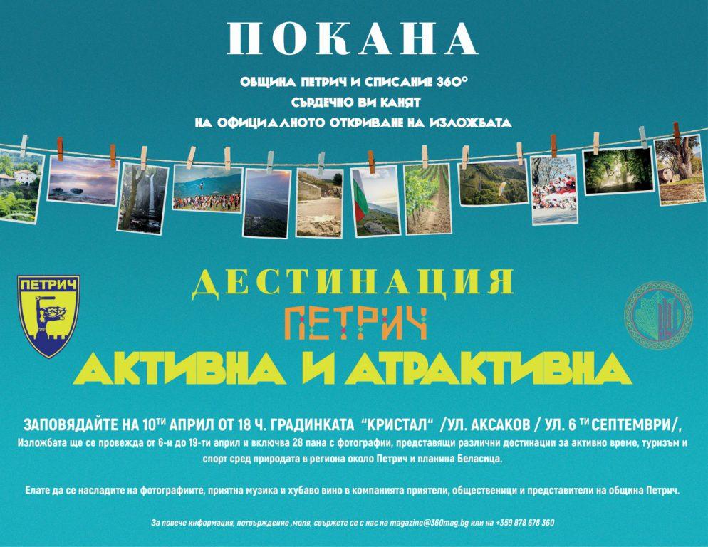 """Изложба """"Дестинация Петрич: Активен и атрактивен"""""""