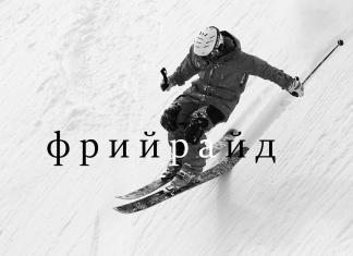 фрийрайд ски