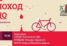 Велопоход, хемофилия