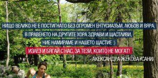 Сани Жекова, Wings for Life