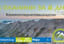 5 планини за 5 дни