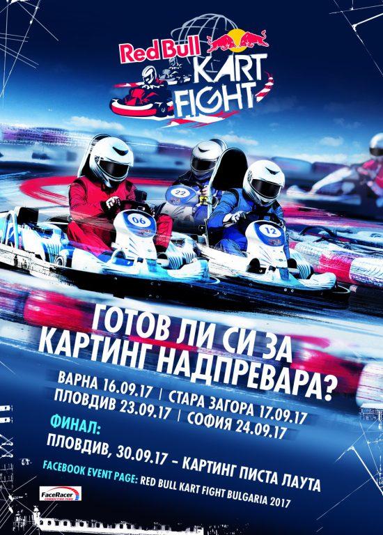 Bulgaria Kart Fight