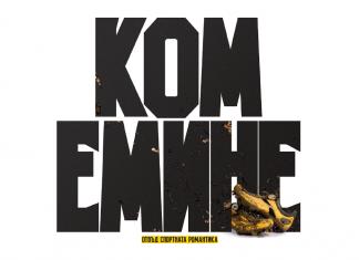 Ком-Емине