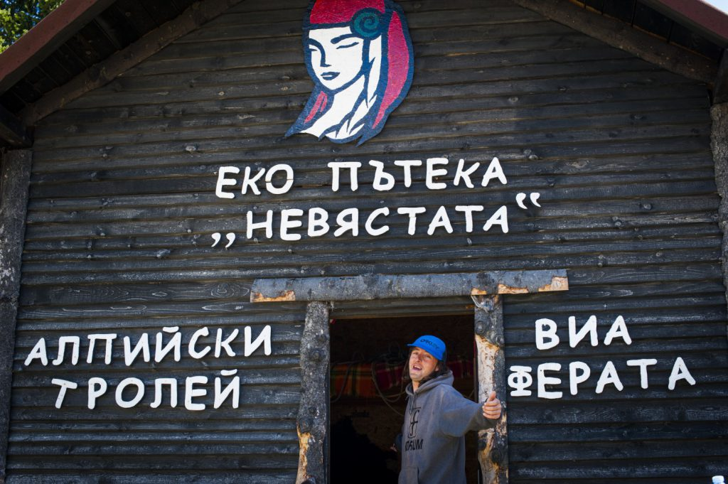 Екопътека Невястата